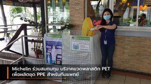 Michelin ร่วมสมทบทุน บริจาคขวดพลาสติก PET เพื่อผลิตชุด PPE สำหรับทีมแพทย์