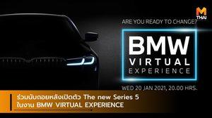 ร่วมนับถอยหลังเปิดตัว The new Series 5 ในงาน BMW VIRTUAL EXPERIENCE