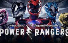 ทำความรู้จักกับ 5 ฮีโร่สุดแกร่งจากขบวนการ Power Rangers พาวเวอร์ เรนเจอร์ส ฮีโร่ทีมมหากาฬ