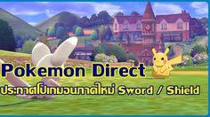 Pokemon Direct 27 Feb 2019 ประกาศโปเกมอนภาคใหม่ Sword / Shield