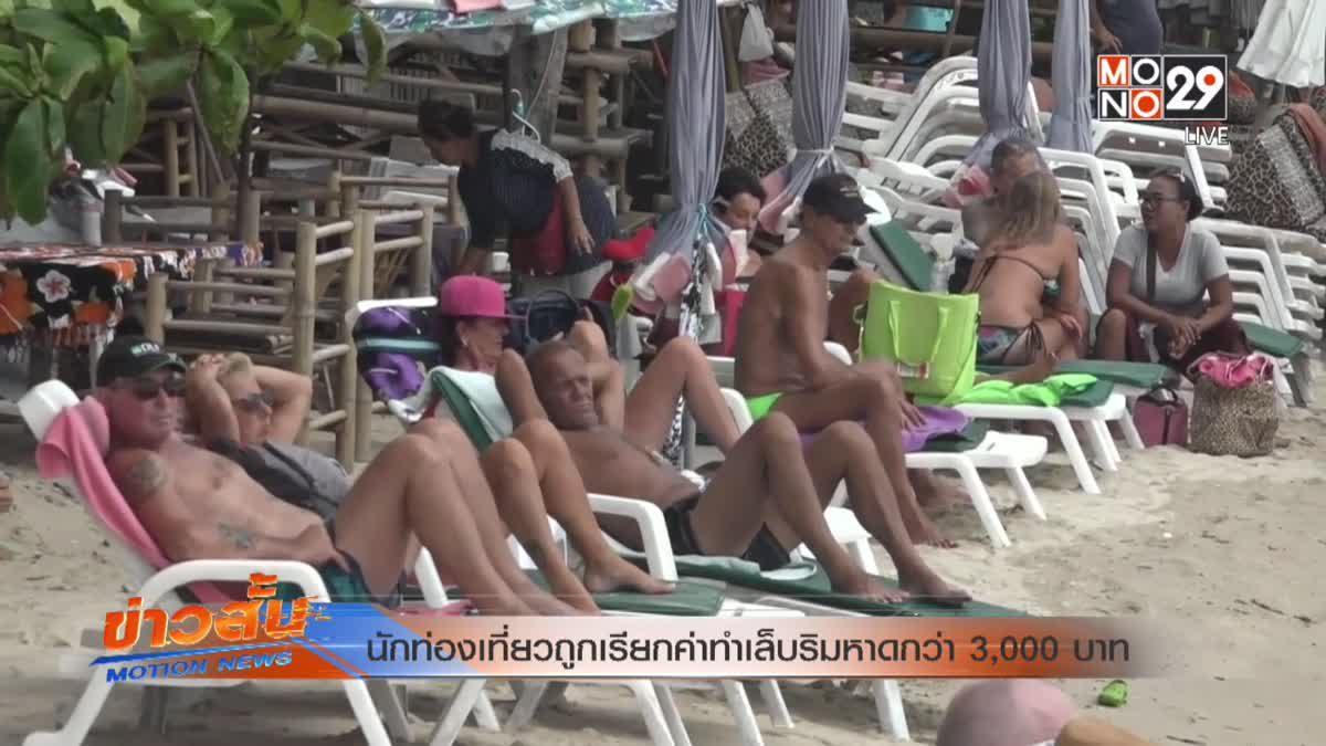 นักท่องเที่ยวถูกเรียกค่าทำเล็บริมหาดกว่า 3,000 บาท
