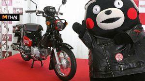 Honda Kumamon Cub 2019 รถจักรยานยนต์ คุมะมง ขายจริงส.ค. นี้ที่ญี่ปุ่น