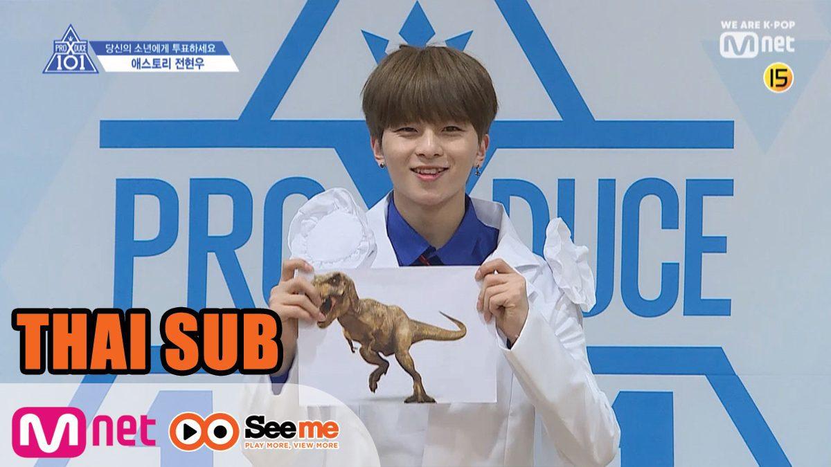 [THAI SUB] แนะนำตัวผู้เข้าแข่งขัน | 'จอน ฮยอนอู' JEON HYUN WOO I จากค่าย Astory Entertainment