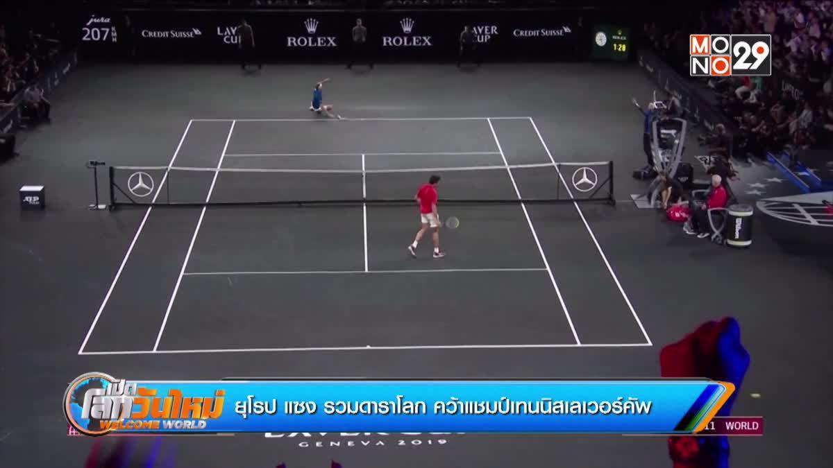 ยุโรป แซง รวมดาราโลก คว้าแชมป์เทนนิสเลเวอร์คัพ