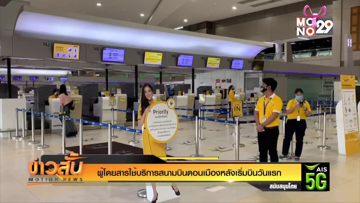 ผู้โดยสารใช้บริการสนามบินดอนเมืองหลังเริ่มบินวันแรก