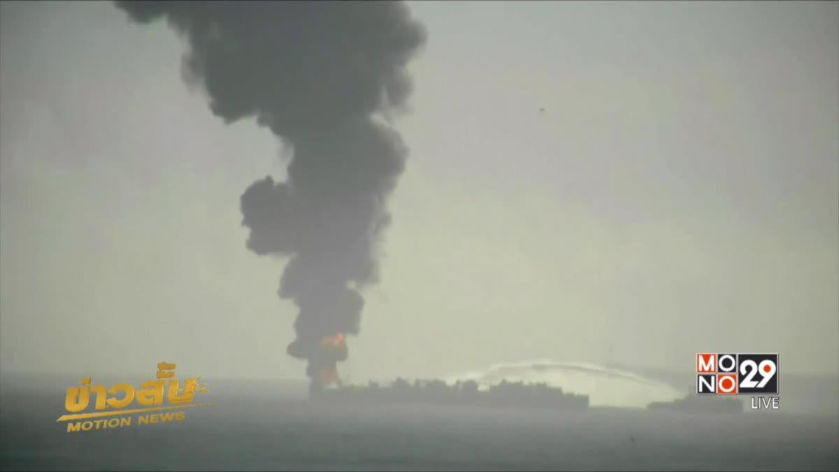 เรือบรรทุกน้ำมันระเบิดนอกชายฝั่งสหรัฐฯ