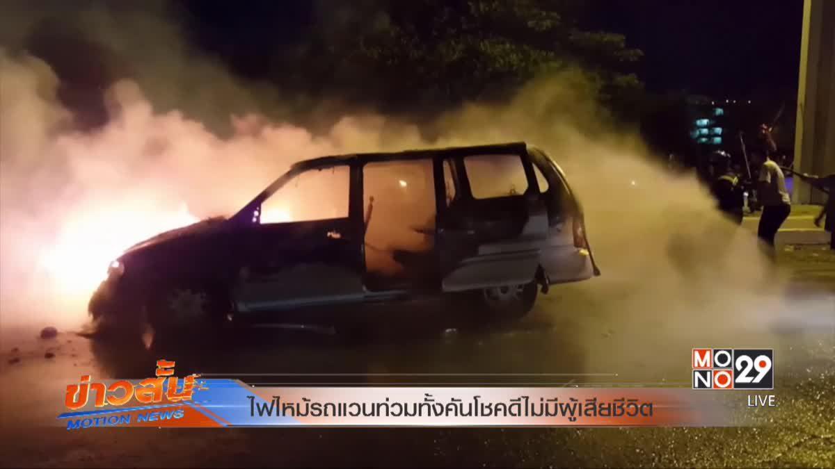 ไฟไหม้รถแวนท่วมทั้งคันโชคดีไม่มีผู้เสียชีวิต