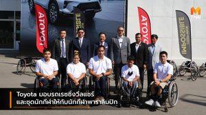 Toyota มอบรถเรซซิ่งวีลแชร์และชุดนักกีฬาให้กับนักกีฬาพาราลิมปิก