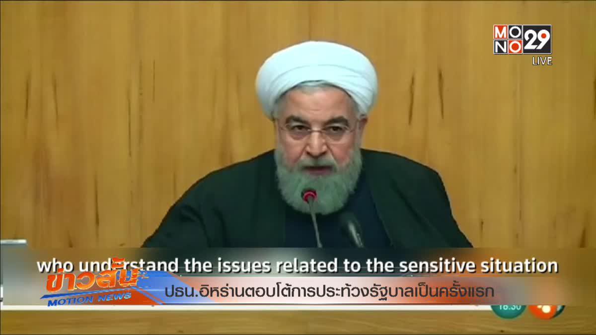 ปธน.อิหร่านตอบโต้การประท้วงรัฐบาลเป็นครั้งแรก