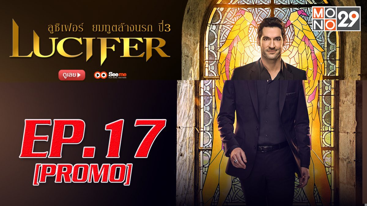 Lucifer ลูซิเฟอร์ ยมทูตล้างนรก ปี 3 EP.17 [PROMO]