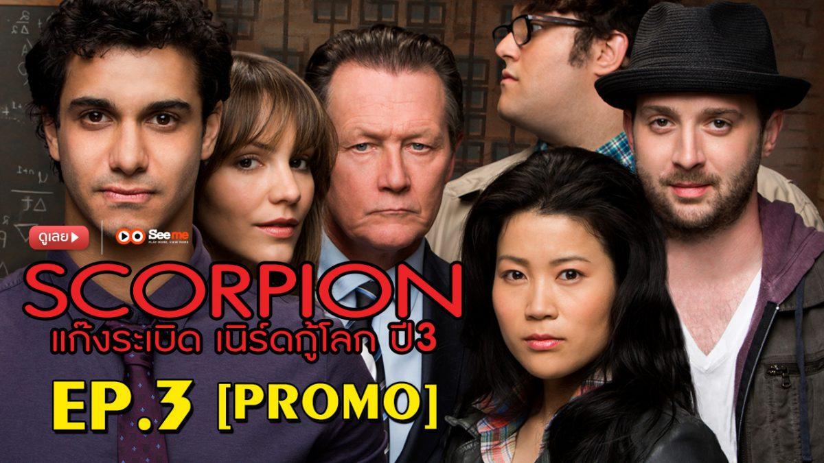 Scorpion แก๊งระเบิด เนิร์ดกู้โลก ปี 3 EP.3 [PROMO]