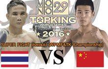 คู่ที่ 7 WPMF&TK Championship : Zhang Cheng Long VS แปดแสนเล็ก ราชานนท์