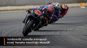 'กวาร์ตาราโร่' บวกแต้ม คาตาลุนญ่า ควงคู่ Yamaha ครองจ่าฝูง MotoGP