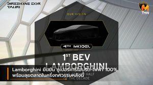 Lamborghini ยืนยัน ซูเปอร์คาร์ไฮบริด-ไฟฟ้า 100% พร้อมลุยตลาดในครึ่งทศวรรษหลังนี้