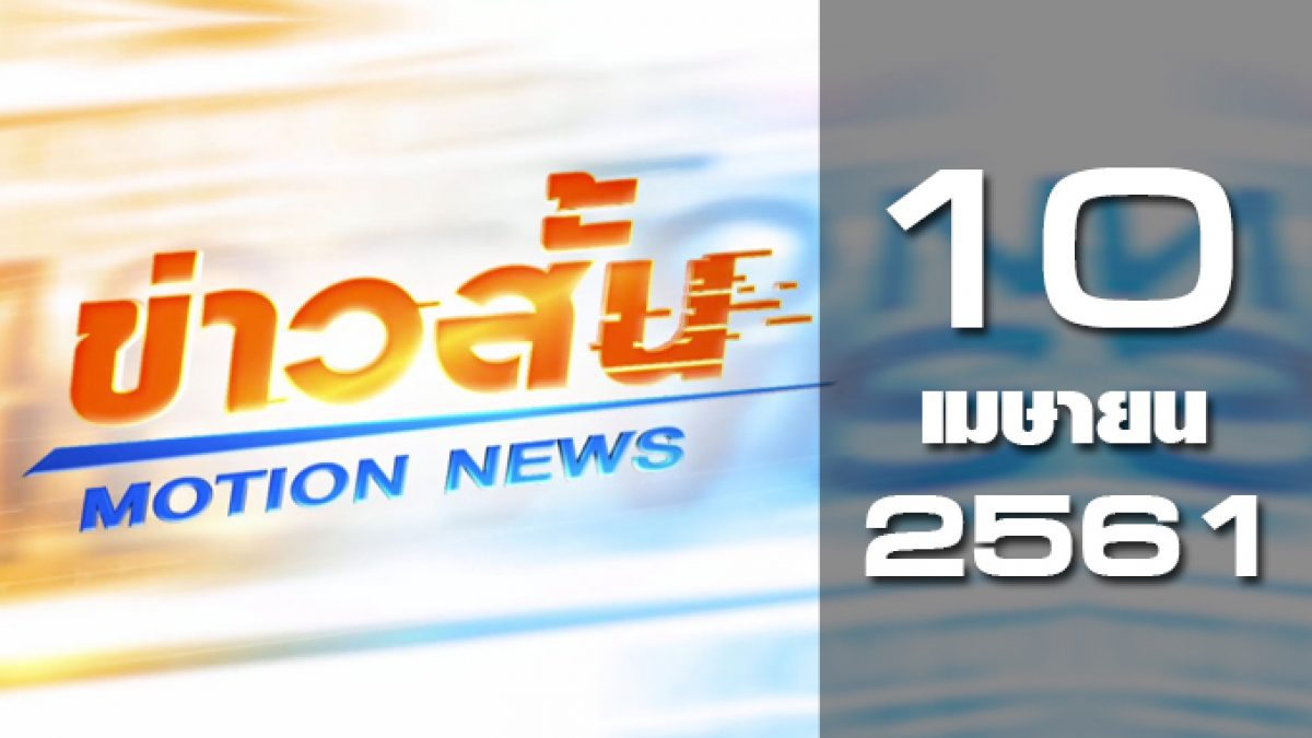 ข่าวสั้น Motion News Break 2 10-04-61