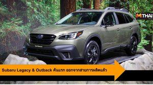 Subaru Legacy และ Outback คันแรก ออกจากสายการผลิตในอเมริกา