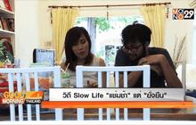 วิถี Slow Life