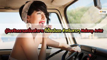 คู่มือขจัดคราบเครื่องสำอางที่เปื้อนในรถ สำหรับสาวๆ Makeup Artist