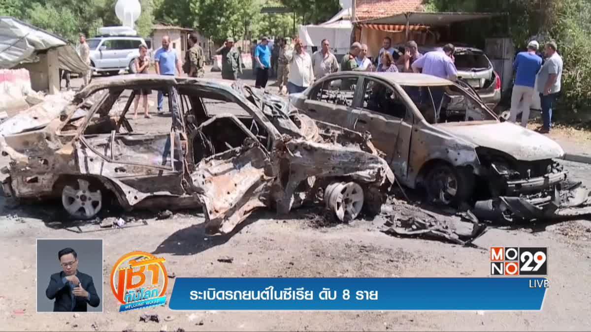 ระเบิดรถยนต์ในซีเรีย ดับ 8 ราย