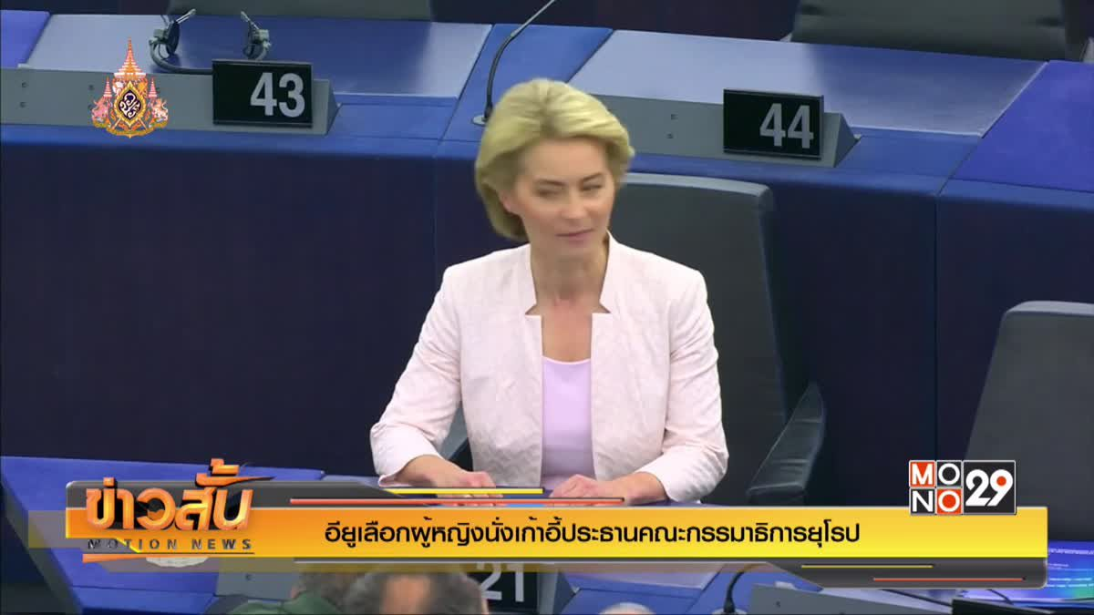 อียูเลือกผู้หญิงนั่งเก้าอี้ประธานคณะกรรมาธิการยุโรป