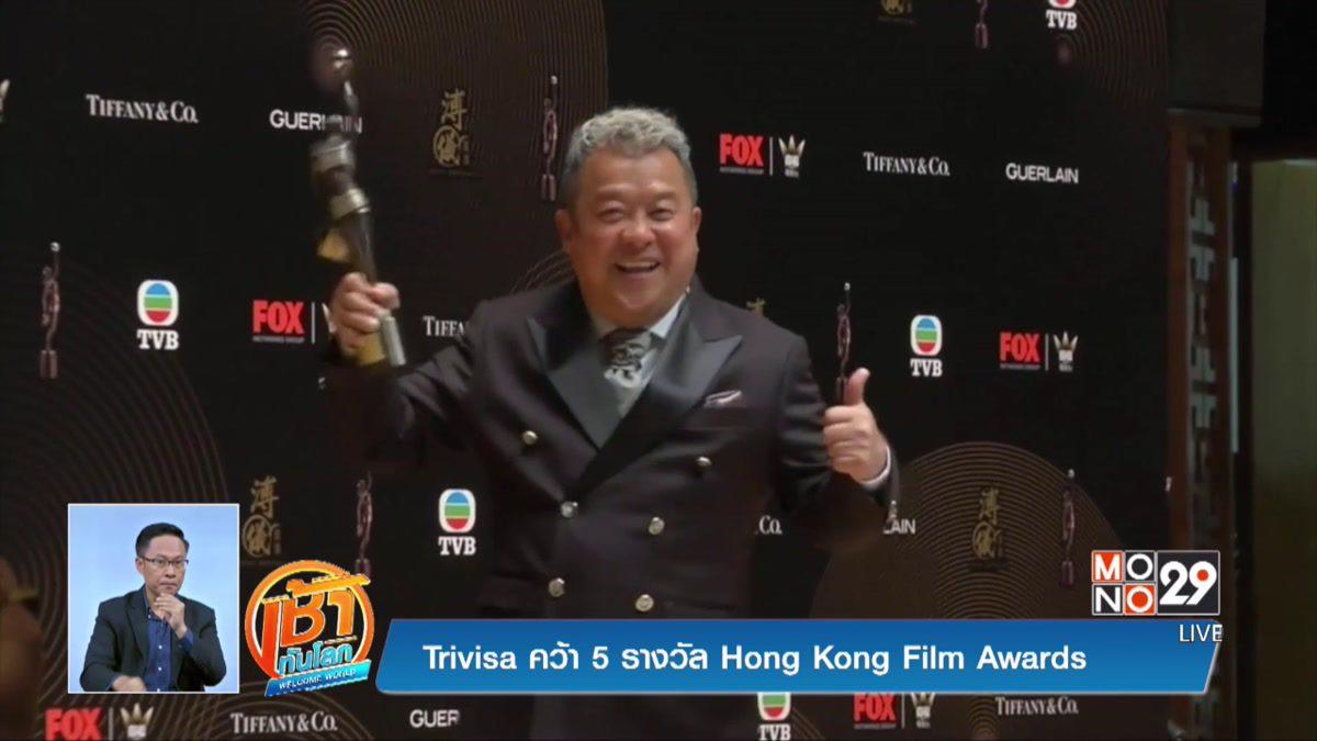 Trivisa คว้า 5 รางวัล Hong Kong Film Awards