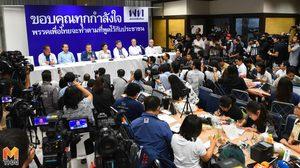 เลือกตั้ง62: พรรคเพื่อไทยฝาก กกต. ตรวจสอบ การทุจริตแจกเงิน
