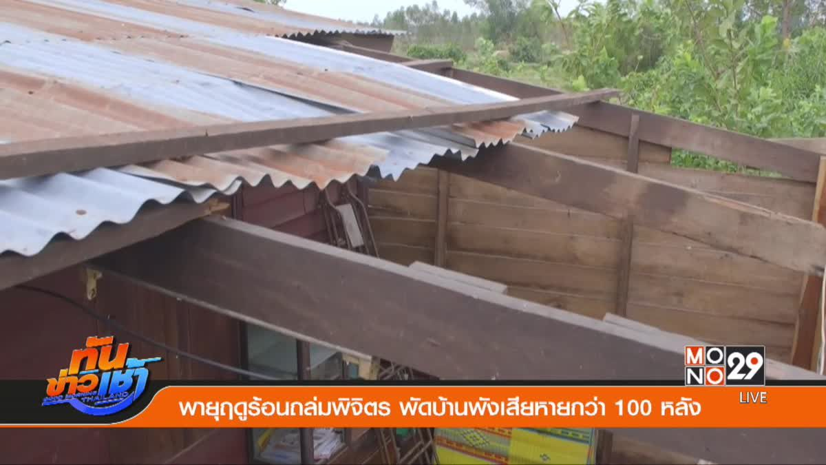 พายุฤดูร้อนถล่มพิจิตร พัดบ้านพังเสียหายกว่า 100 หลัง