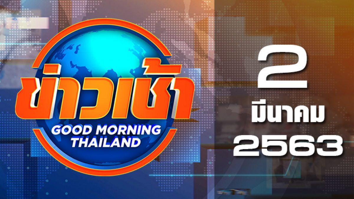 ข่าวเช้า Good Morning Thailand 02-03-63