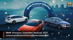 BMW Premium Selection Festival 2021 ยกขบวนรถมือสองทั้งออนไลน์ และออฟไลน์