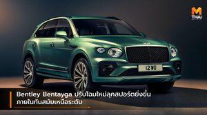 Bentley Bentayga ปรับโฉมใหม่ลุคสปอร์ตยิ่งขึ้น ภายในทันสมัยเหนือระดับ