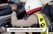 เตือนภัยเสื้อติดในโซ่ล้อรถ จยย.กระชากตกรถบาดเจ็บ