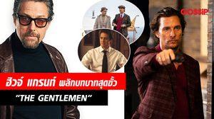 """ฮิวจ์ แกรนท์ พลิกบทบาทสุดขั้วในหนังอาชญากรรมเรื่องใหม่ของกาย ริชชี่ """"THE GENTLEMEN"""""""