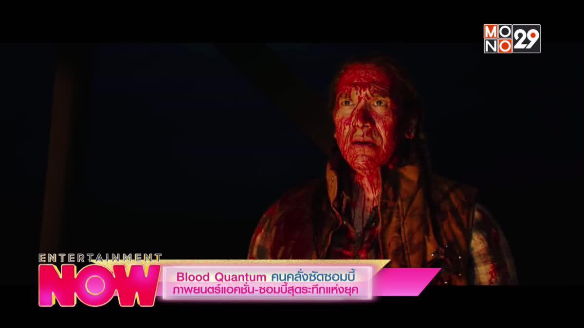 Blood Quamtum คนคลั่งซัดซอมบี้ ภาพยนตร์แอคชั่น-ซอมบี้สุดระทึกแห่งยุค