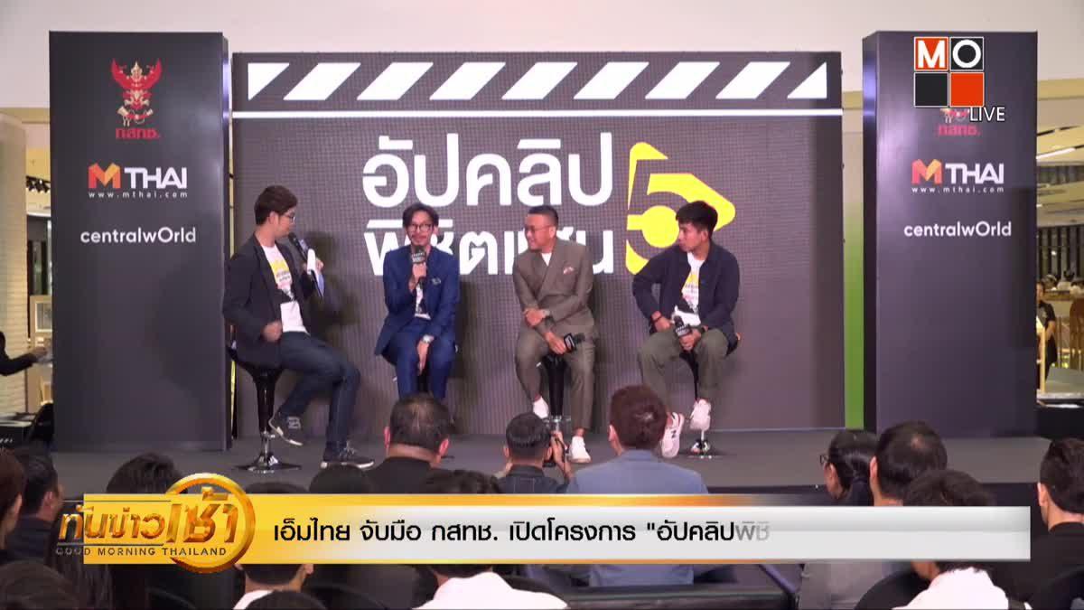 """เอ็มไทย จับมือ กสทช. เปิดโครงการ """"อัปคลิปพิชิตแสน ซีซั่น 5"""""""