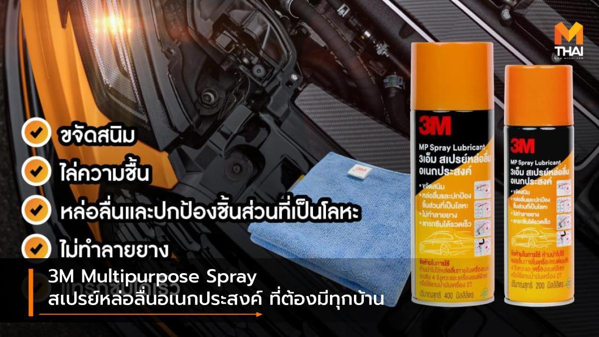 3M Multipurpose Spray สเปรย์หล่อลื่นอเนกประสงค์ ที่ต้องมีทุกบ้าน