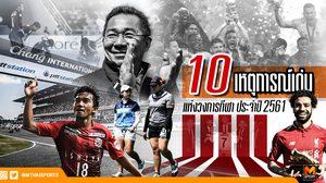ที่สุดของแจ้! 10 เหตุการณ์เด่นแห่งวงการกีฬา ประจำปี 2561
