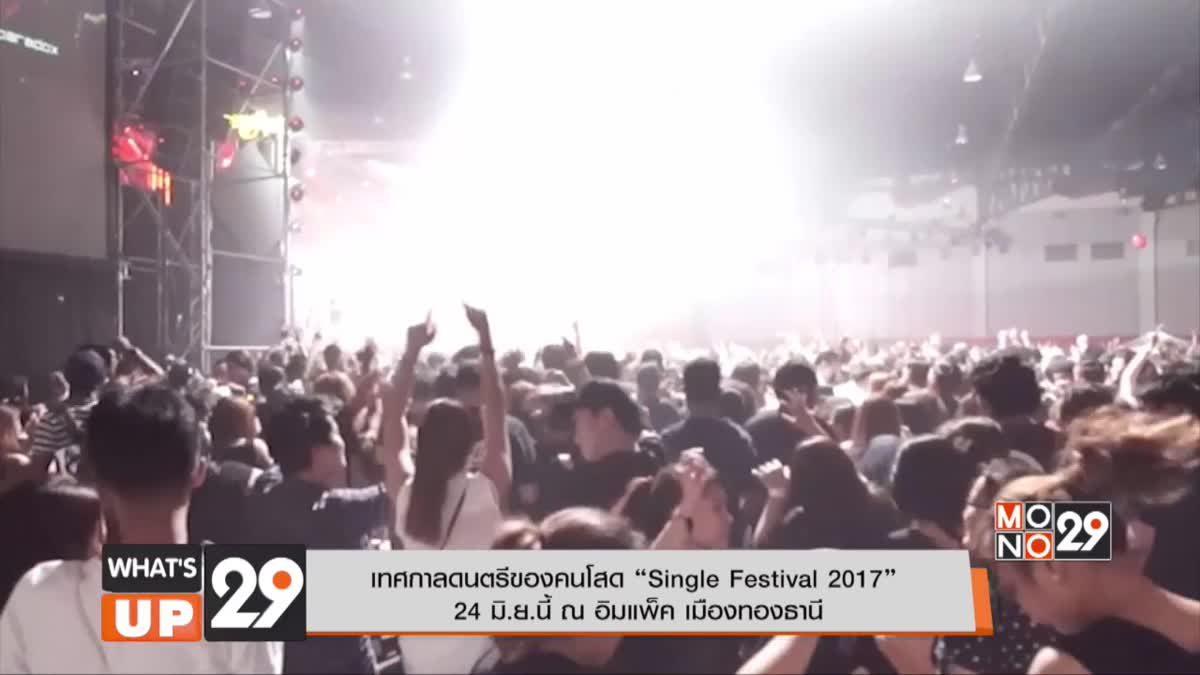 """เทศกาลดนตรีของคนโสด """"Single Festival 2017"""" 24 มิ.ย.นี้ ณ อิมแพ็ค เมืองทองธานี"""