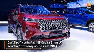 GWM ขนทัพรถใหม่กว่า 12 รุ่นจาก 5 แบรนด์ จัดแสดงในงานเฉิงตู มอเตอร์ โชว์ 2021