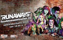 Runaways ทีมมหัศจรรย์พิทักษ์โลก ปี 2