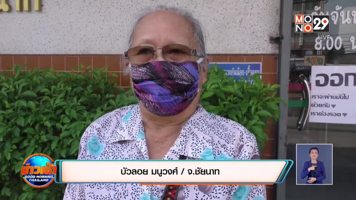 คุณยายวัย 75 จำนำทองเส้นสุดท้าย เพื่อประทังชีวิต