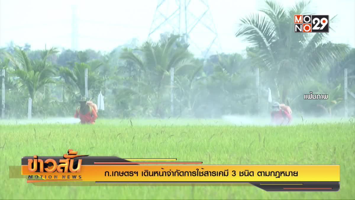 ก.เกษตรฯ เดินหน้าจำกัดการใช้สารเคมี 3 ชนิด ตามกฎหมาย