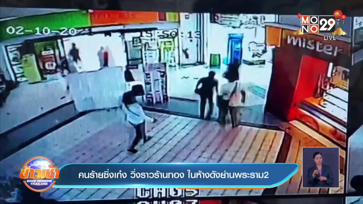 คนร้ายซิ่งเก๋ง วิ่งราวร้านทอง ในห้างดังย่านพระราม2