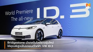 Bridgestone นำเทคโนโลยียางรุ่นใหม่ ให้คุณพิสูจน์ในรถยนต์ไฟฟ้า VW ID.3