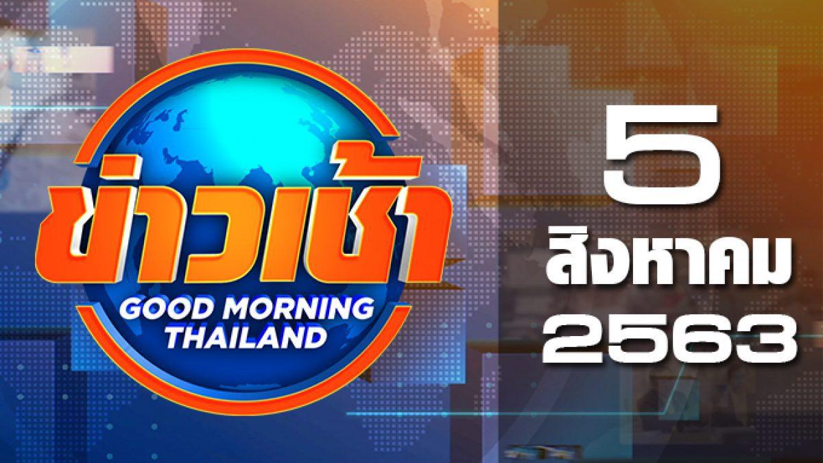 ข่าวเช้า Good Morning Thailand 05-08-63