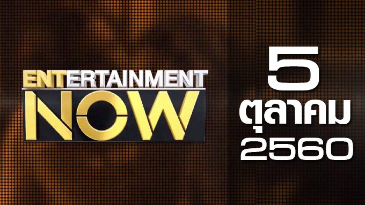Entertainment Now 05-10-60
