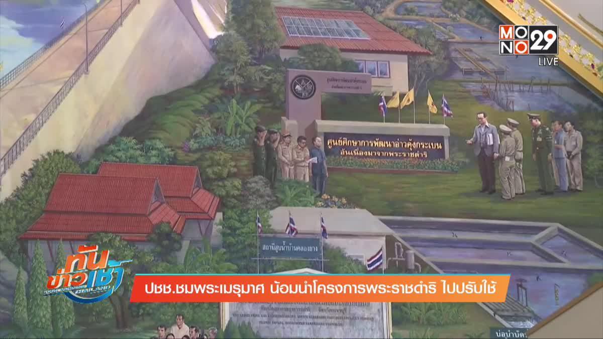 ปชช.ชมพระเมรุมาศ น้อมนำโครงการพระราชดำริ ไปปรับใช้