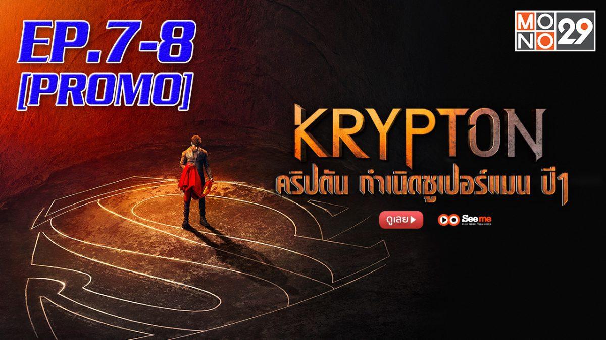 Krypton คริปตัน กำเนิดซูเปอร์แมน ปี 1 EP.7-8 [PROMO]