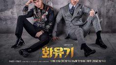 เรื่องย่อซีรีส์เกาหลี Hwayuki