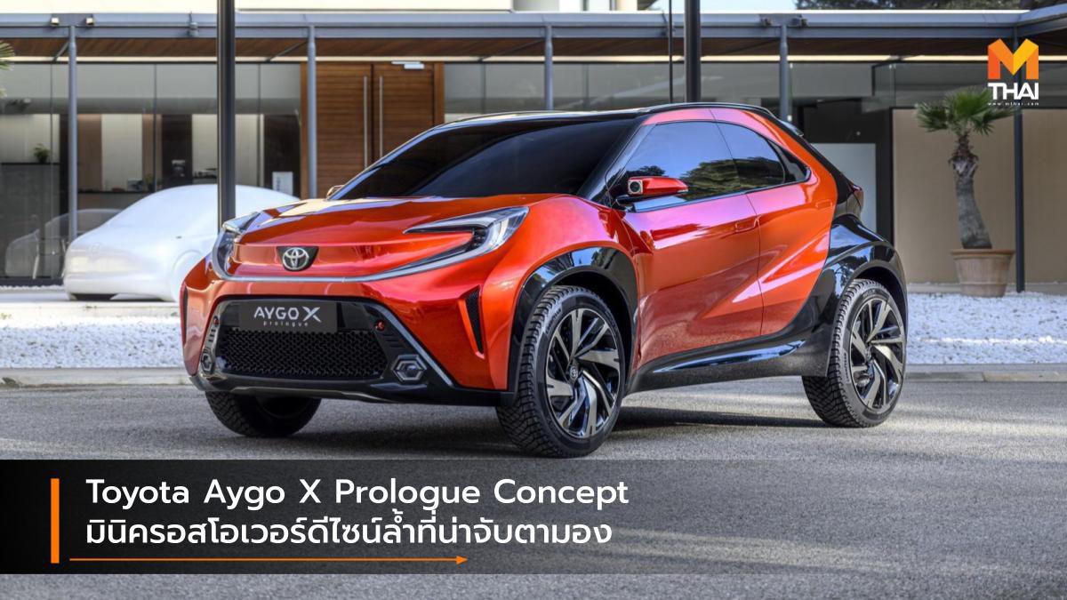 Toyota Aygo X Prologue Concept มินิครอสโอเวอร์ดีไซน์ล้ำที่น่าจับตามอง