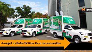 อำพลฟูดส์ วางใจเลือกใช้ Hilux Revo รถกระบะยอดนิยม